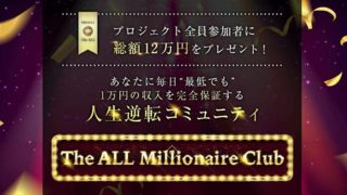The ALL Millionaire Club総額12万円プレゼント